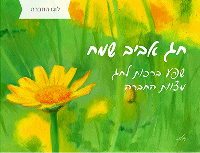 http://impulsivit.wix.com/digital-greeting#!pesach-greetings/aeybv